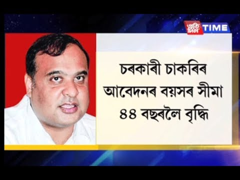Age limit for application of government jobs increased to 44 years in Assam