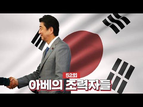 [풀영상] J 52회 : 일본 수출 규제를 한국정부 탓으로 모는 언론의 속내
