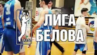 День 1.  Видеообзор квалификации Лиги Белова  в г. Иваново