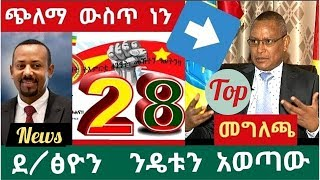 Ethiopian - አስደንጋጭ የትግራይ ክልል መረር ያለ መግለጫ ከባድ ንግግር የታከለበት