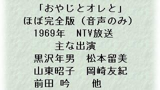懐かしの昭和テレビドラマ「おやじとオレと」(ほぼ完全版) 1969年4~...