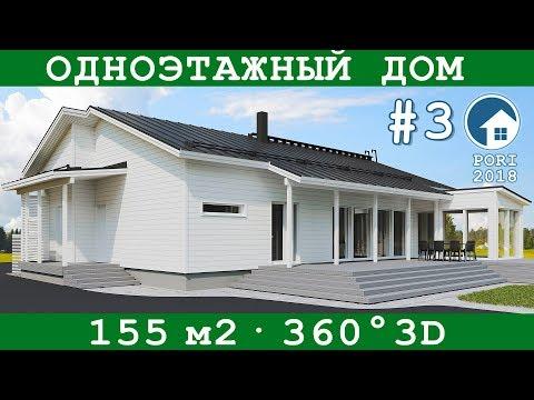 Одноэтажный скандинавский дом 155,5 м2 в Финляндии | Обзор 360° |  Asuntomessut 2018 #3