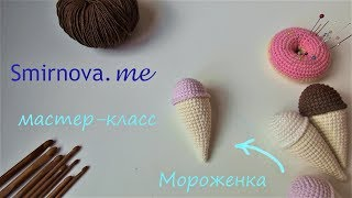 Мастер-класс Вязаная мороженка ^_^ уроки вязания крючком
