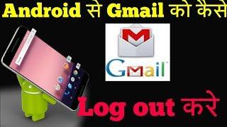 Gmail Ko Logout Kaise Kare || logoff || log out || sign out gmail || gmail logout