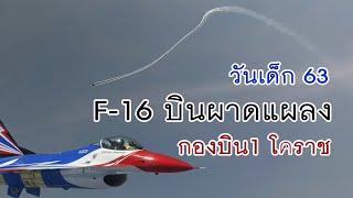 F-16 กองบิน1โคราช วันเด็กปี 63