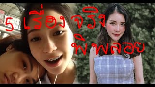 5 เรื่องจริง พิพลอย พัชราพร หลังจากไปอย่างไม่ทันตั้งตัว