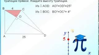 Задание 24  Трапеция  Теорема Пифагора