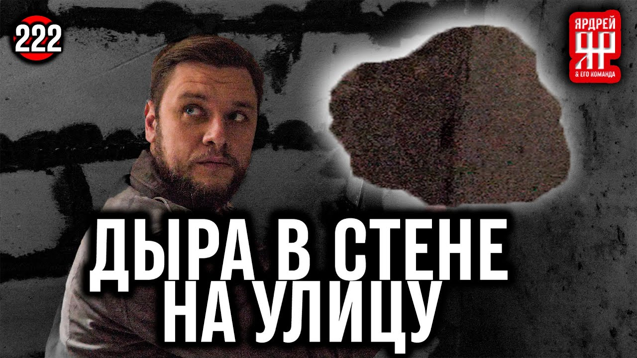 КВАРТИРА С ДЫРОЙ В СТЕНЕ на 15 лет в ипотеку