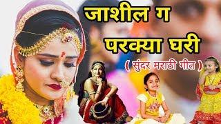 पोरी जाशील गं परक्या घरी ....सुंदर मराठी गीत...by Maa Kamakshi Musical Group Kuhi