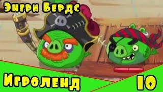 Мультик Игра для детей Энгри Бердс. Прохождение игры Angry Birds epic [10] серия