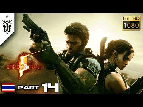 BRF - Resident Evil 5 (Part 14)