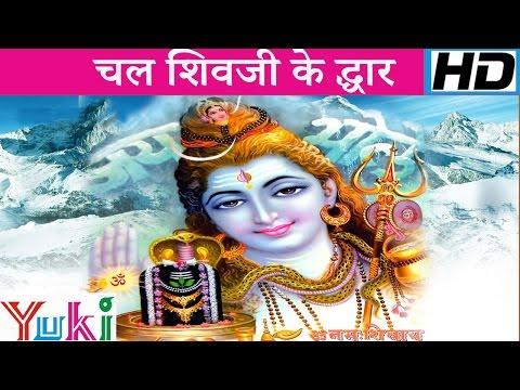 चल शिवजी के द्धार | Chal Shivji Ke Dwar | Hindi Bhajan | Lakkha