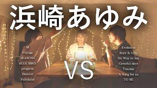 【対決】浜崎あゆみマッシュアップメドレー -Ayumi Hamasaki Mash Up Medley Battle- YouTube Videos