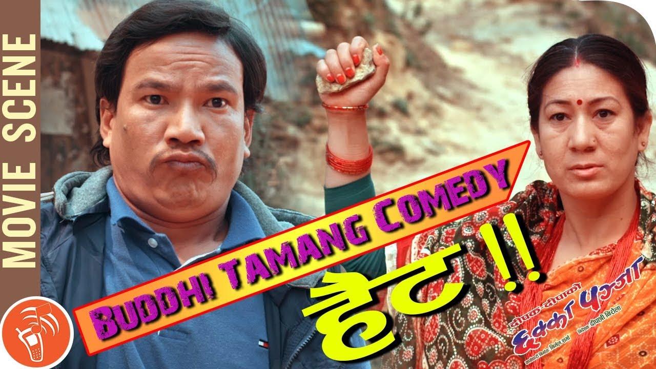 Download Buddhi Tamang (बुद्धि तामांग) aka Hait Full Comedy | Nepali Movie Comedy | Chhakka Panja