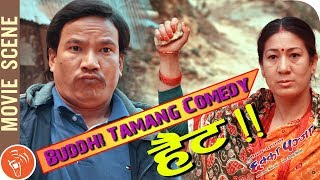 Buddhi Tamang (बुद्धि तामांग) aka Hait Full Comedy | Nepali Movie Comedy | Chhakka Panja