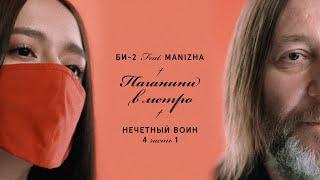Shura Би-2 feat. MANIZHA — Паганини в метро (Нечётный воин 4. Часть 1)