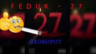 """FEDUK - 27 """"Наоборот"""""""
