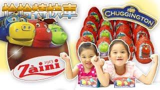 恰恰特快車跟他們的好朋友玩具 阿尼驚喜蛋玩具 zaini PLARAIL 小火車玩具 車車玩具 類似健達奇趣蛋玩具 玩具Sunny Yummy TOYs surprise egg