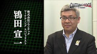 BS-TBS 3月26日放映の「CUTTING EDGE ~IT最前線~」完全版 ノートンの...