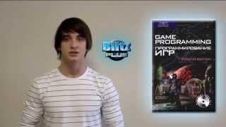 Презентация Этапы разработки игр. Язык Blitz 3D