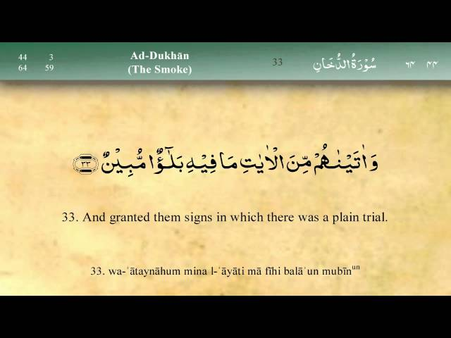 044   Surah Ad Dukhan by Mishary Al Afasy (iRecite)