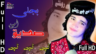 Pashto New Songs 2020 | Sadiq Amin Bejli | Da Janan Gham Me Zangawi | Tappy Tapay 2020 EID
