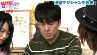 出張マジック依頼 http://kamigataya.com/Masaki.htm マジシャン派遣(29900円) 結婚式、パーティーなどに出張いたします。お問い合わせtel03(5709)1416.