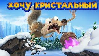 ЛЕДНИКОВЫЙ ПЕРИОД ПРИКЛЮЧЕНИЯ СКРЭТА Ice Age Scrat's Nutty Adventure