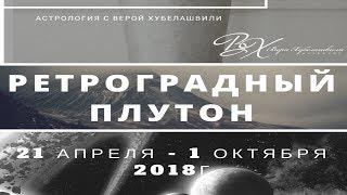 ПЛУТОН ретроградный с 20 апреля по 28 сентября 2017 - астролог Вера Хубелашвили