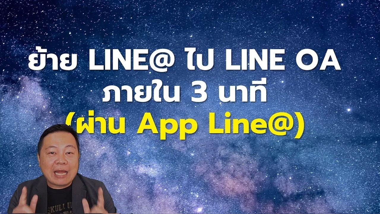 ย้าย LINE @ ไป LINE OA (LINE Official account) ใน 3 นาที ผ่าน Mobile (app line@) | Digitalnook