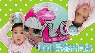 LOL驚喜寶貝蛋玩具 我們在玩具反斗城找到的 裡面有七層的玩具驚喜 還有超可愛的娃娃公仔玩具 適合在浴室玩具的噴水玩具 玩具開箱一起玩玩具Sunny Yummy Kids TOYs surprise