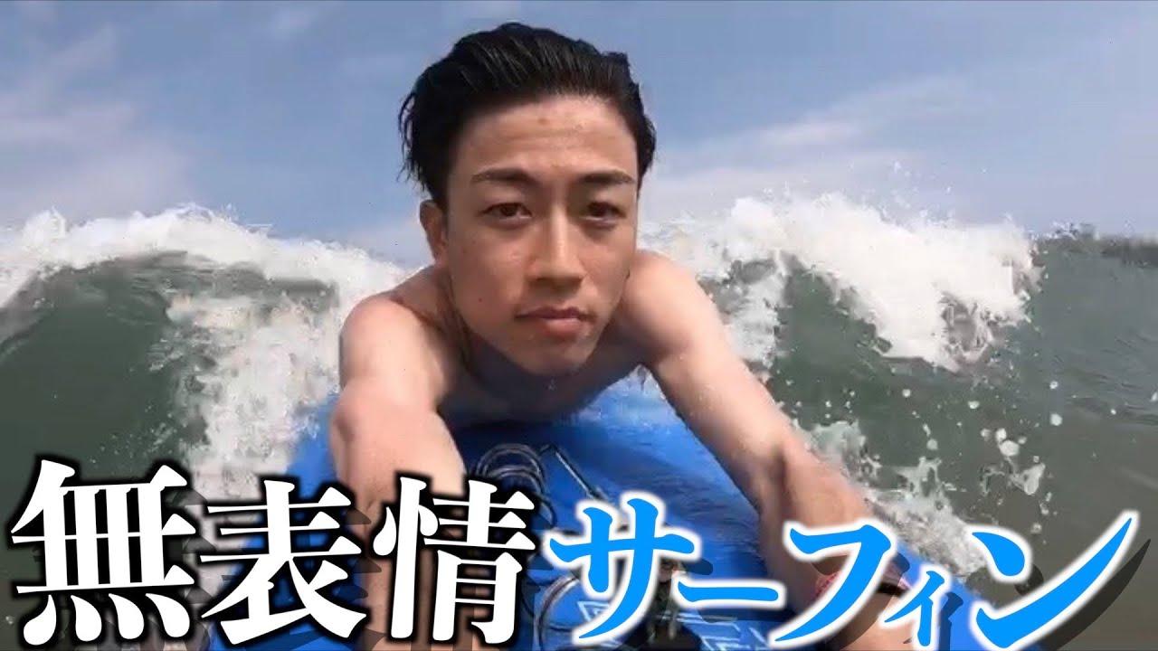 絶対に楽しんではいけないサーフィンが楽しすぎたwwwwww