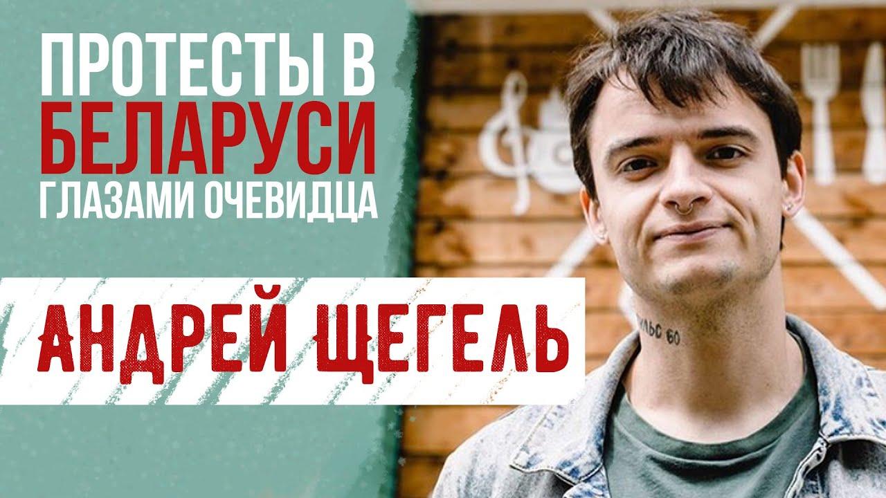 Протесты в Беларуси глазами очевидца // Лукашенко, оппозиция и панчлайны — Андрей Щегель