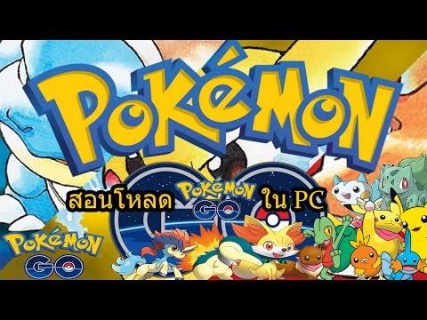 สอนโหลดเกมส์  Pokemon GO เล่นใน Pc หรือคอมพิวเตอร์