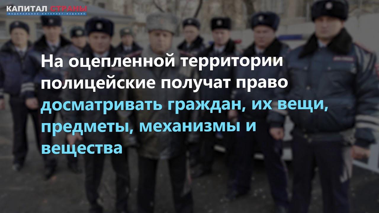 Правительство предлагает разрешить полиции оцеплять дома и ...
