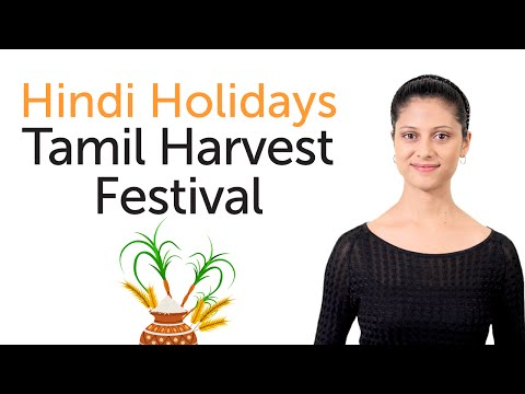 Learn Hindi Holidays - Pongal - Tamil Harvest Festival - पोंगल