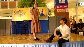 2018年7月29日 劇団四季「サウンドオブミュージック」イオンモール札幌発寒イベントスペシャルライブ編