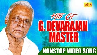 ആരാധന വിഗ്രഹമേ G Devarajan Hits Vol 08 Malayalam Non Stop Movie Songs K. J. Yesudas,P Leela