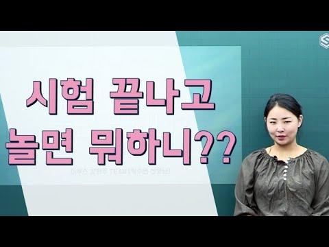 [강원우] 시험 끝나고 놀면 뭐하니?