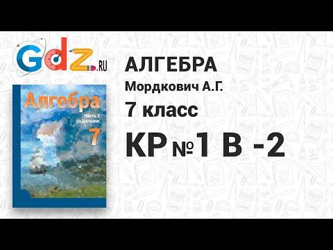 КР №1, В-2 - Алгебра 7 класс Мордкович