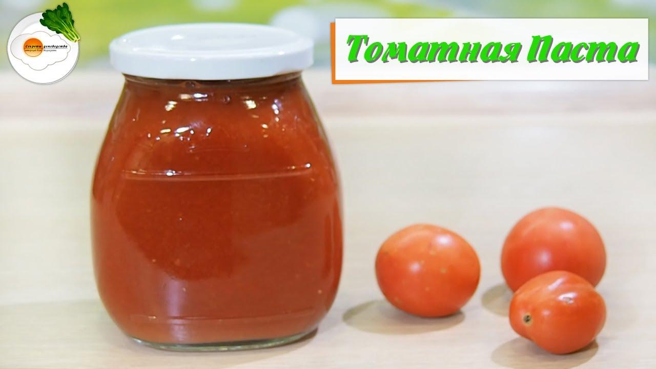 Томатная Паста (tomato paste) из помидоров в домашних условиях — рецепт
