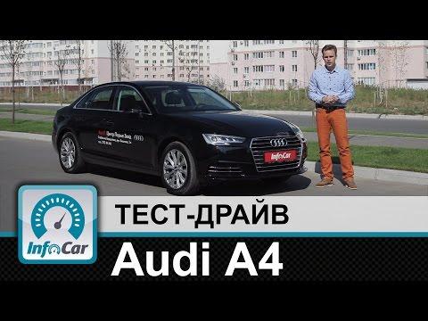 Audi A4 тест драйв InfoCar.ua Ауди А4