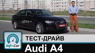 видео Audi A4 | Двигатели | Ауди А4