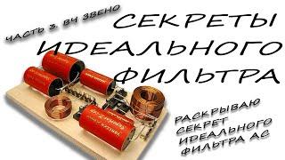 Секреты идеального разделительного фильтра в акустике для всех Часть 3 ВЧ звено