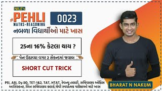 PEHLI #023 | Solve in a few Seconds | Short Tricks & Tips for All Competitive Exam | Bharat N Nakum