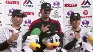 マリーンズ・シェッパーズ投手・鈴木選手・益田投手のヒーローインタビ...