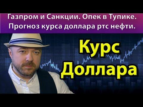 Газпром и Санкции. ОПЕК в тупике. Прогноз курса доллара рубля валюты нефти ртс сбербанк на 2019