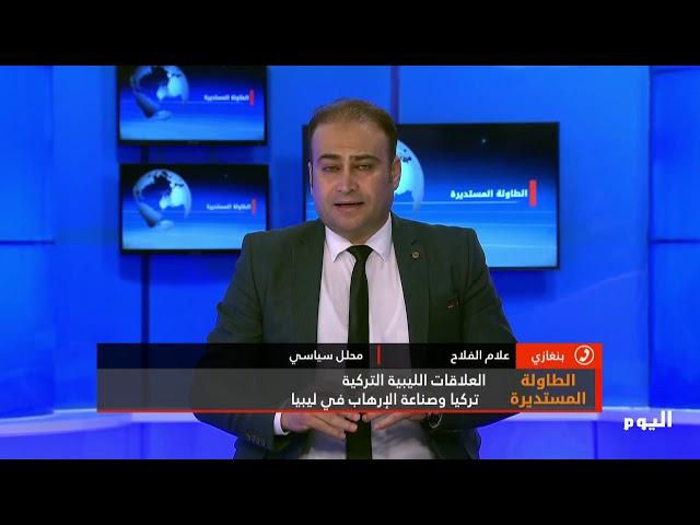 الطاولة المستديرة:  تركيا وصناعة الإرهاب في ليبيا