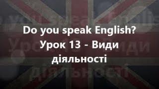 Англійська мова: Урок 13 - Види діяльності