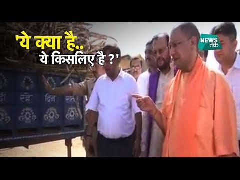 शाहजहांपुर की रोजा मंडी में अचानक आ धमके CM YOGI ADITYANATH, फिर क्या हुआ? | News Tak